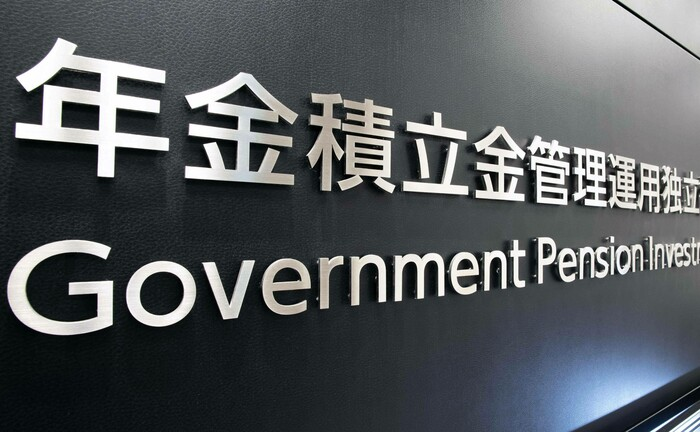 Der Government Pension Investment Fonds, dessen Chef Hirano vier Jahre lang war, wurde 2006 gegründet: Der Fonds verwaltet ein Vermögen von knapp 1,35 Billionen Euro|© Imago Images / Kyodo News